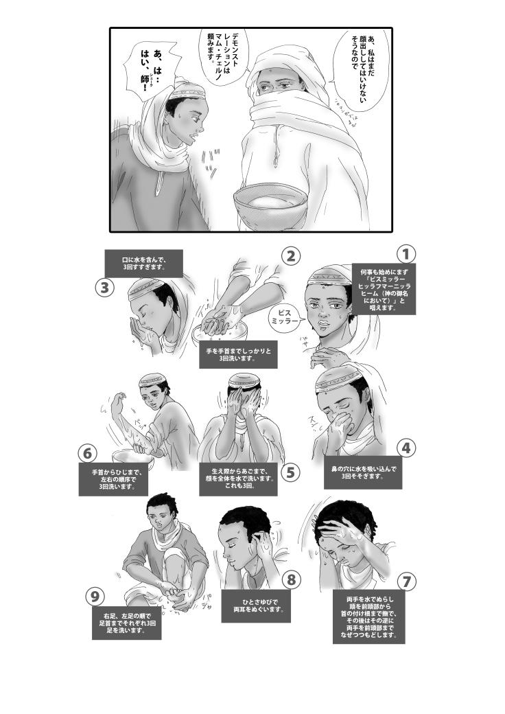 Manga_PAGE2