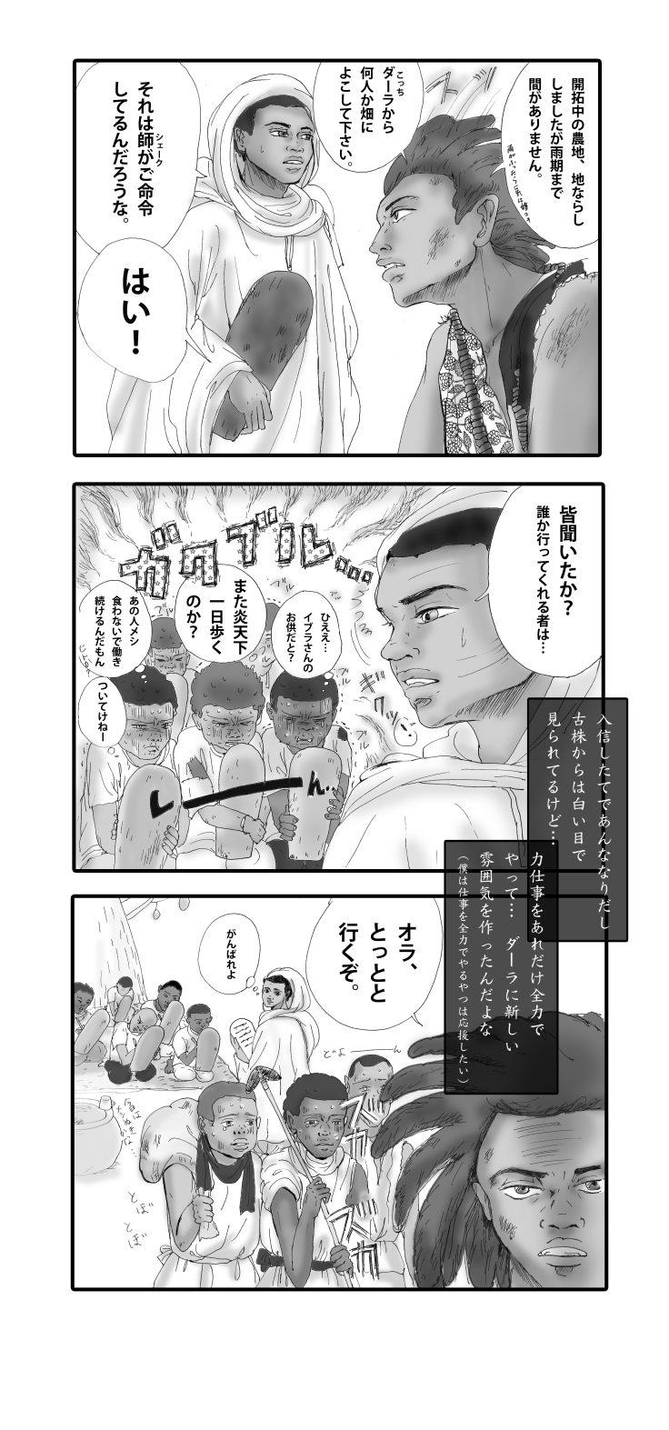 JP-PAGE.2