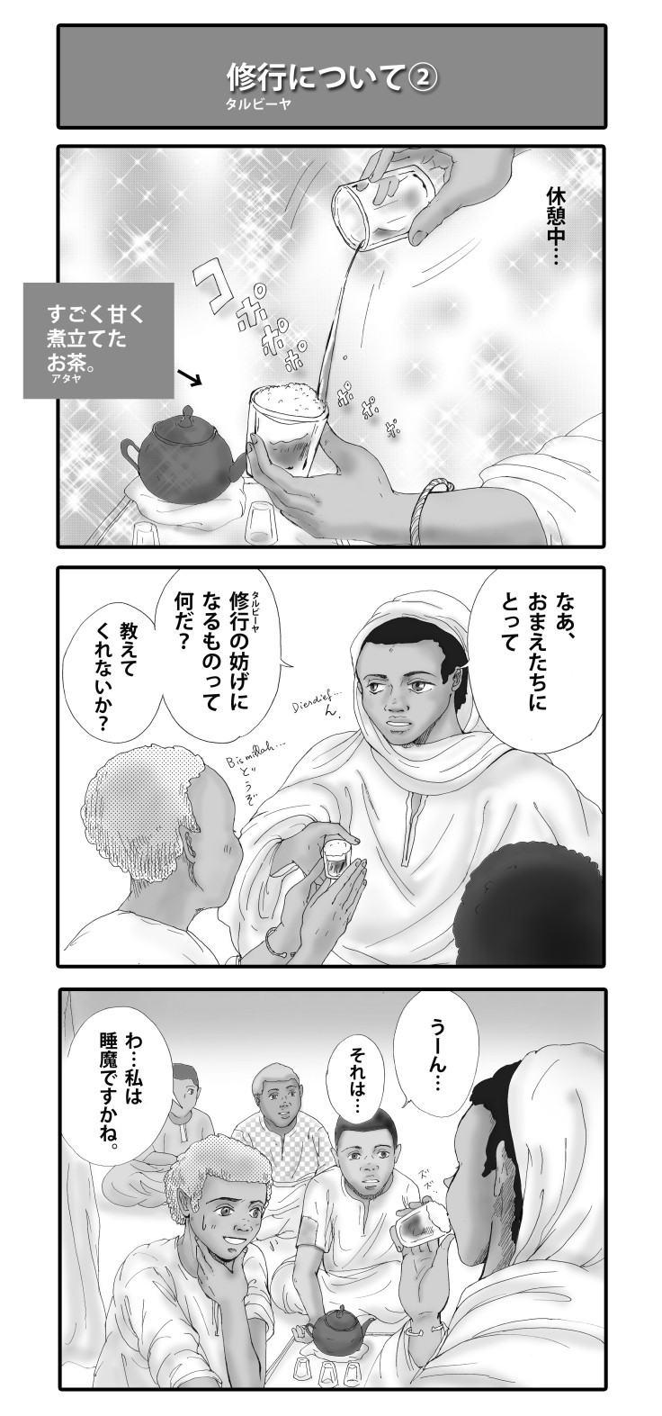 Page1_JP